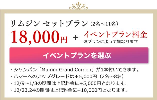 リムジンセットプラン(2名〜11名)18,000円+イベントプラン料金※プランによって異なります。