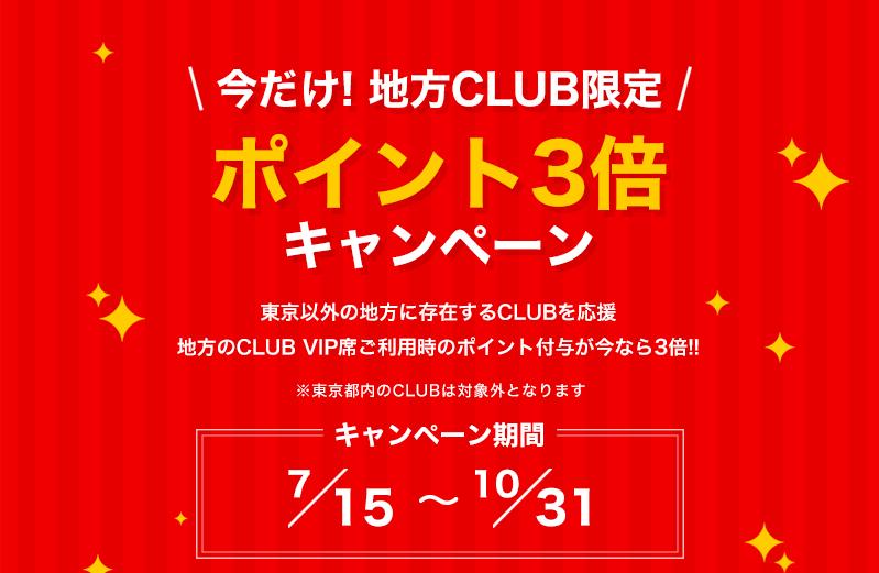 今だけ! 地方CLUB限定ポイント3倍キャンペーン 東京以外の地方に存在するCLUBを応援地方のCLUB VIP席ご利用時のポイント付与が今なら3倍!!