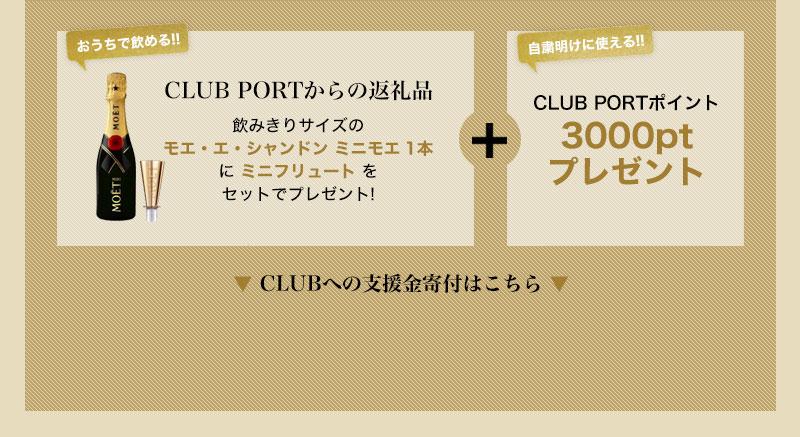 MHD × CLUB PORTからの返礼品 + CLUB PORTポイント 3000ptプレゼント