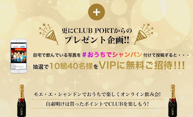 インスタプレゼント企画|支援者様のインスタ投稿でCLUB VIPに無料でご招待致します!