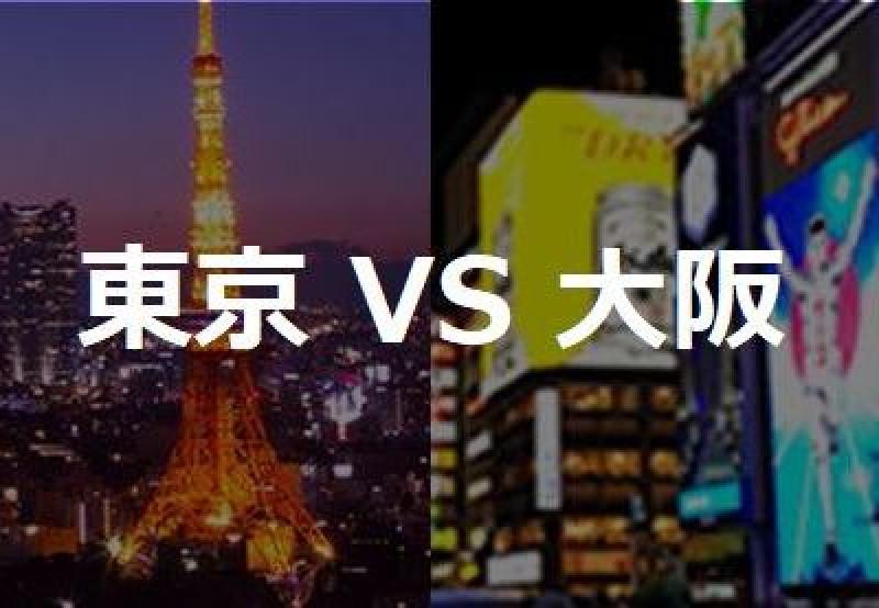 あなたはどっち?東京 VS 大阪