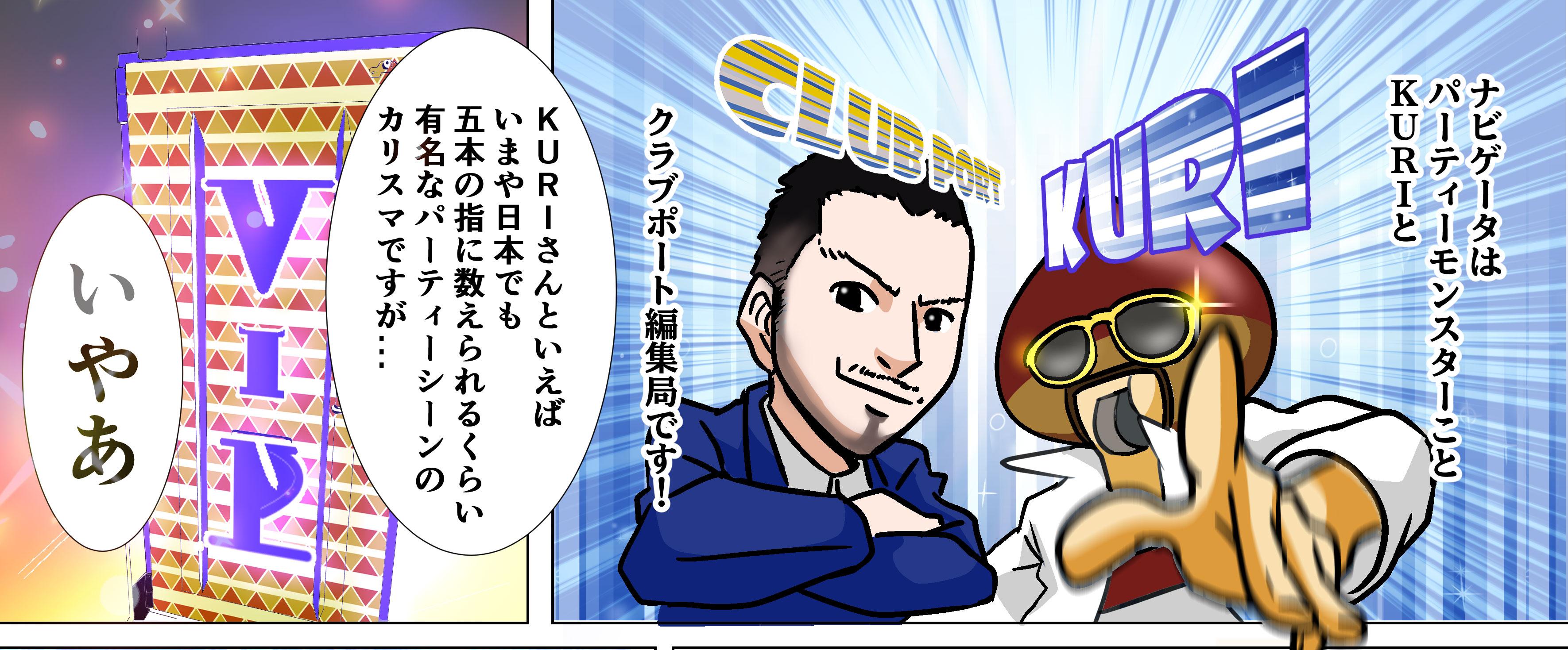 ナビゲーターはPARTY MONSTERことKURIと、クラブポート編集局! KURIさんといえば今や日本でも五本の指に数えられるぐらい有名なパーティーシーンのカリスマですが・・・ いやぁ