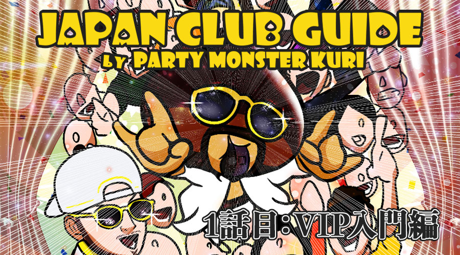 JAPAN CLUB GUIDE 第1話VIP入門編