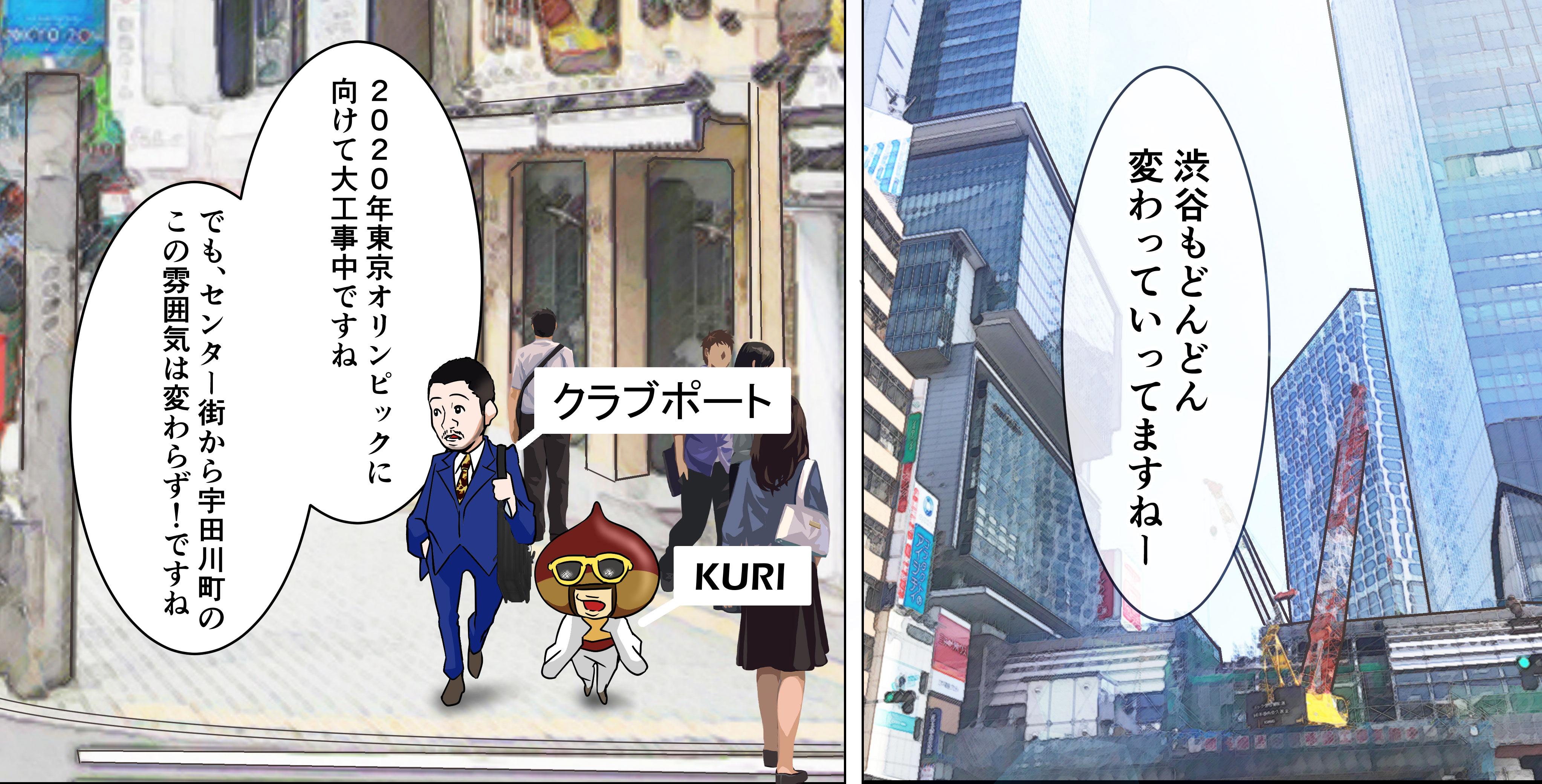 渋谷もどんどん変わっていってますねー。 2020年東京オリンピックに向けて大工事中ですね。 でも、センター街から宇田川町のこの雰囲気は変わらず!ですね。