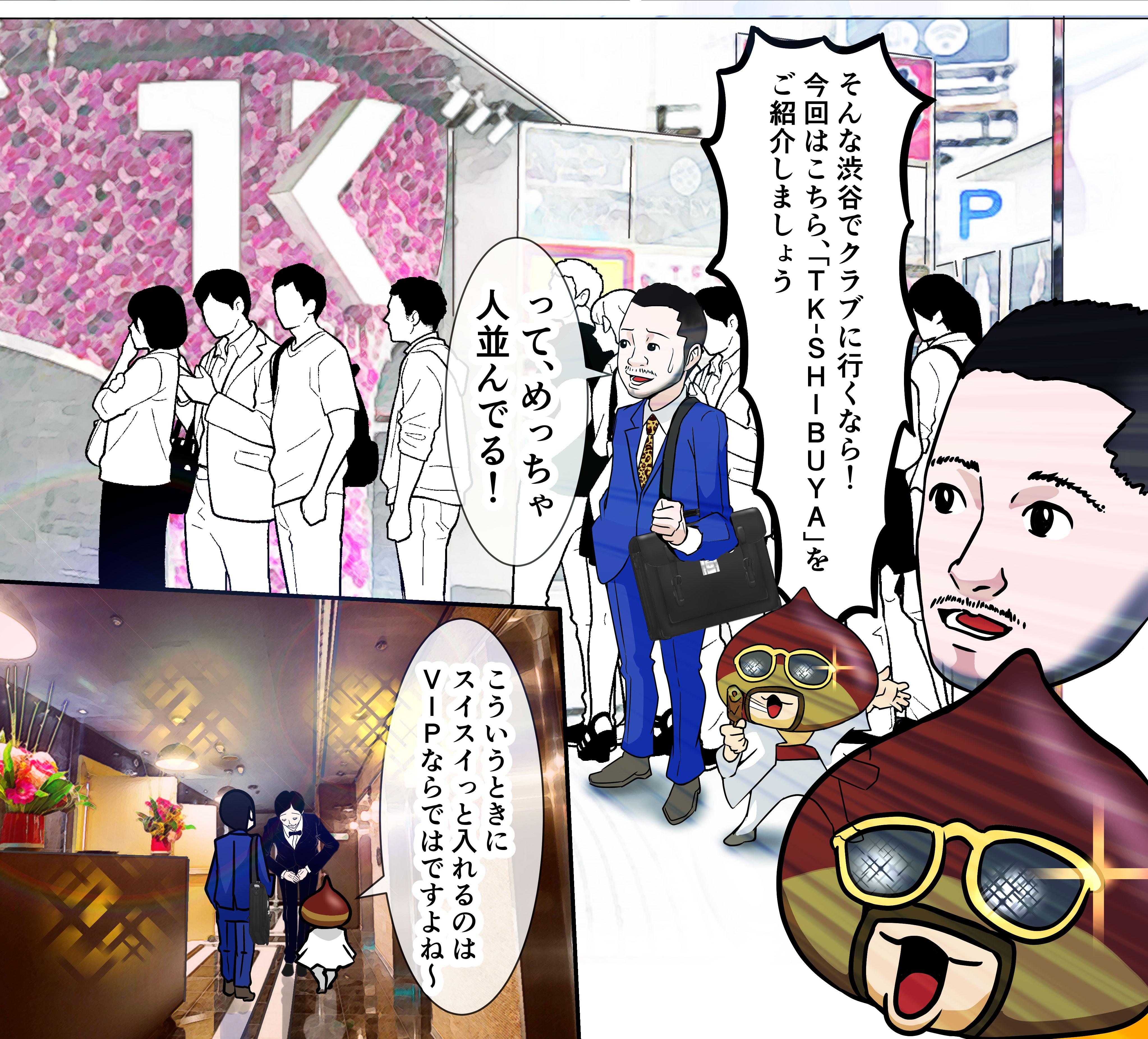 そんな渋谷でクラブに行くなら!今回はこちら、「TK-SHIBUYA」をご紹介しましょう。って、めっちゃ人並んでる! こういうときにスイスイっと入れるのはVIPならではですよね〜。