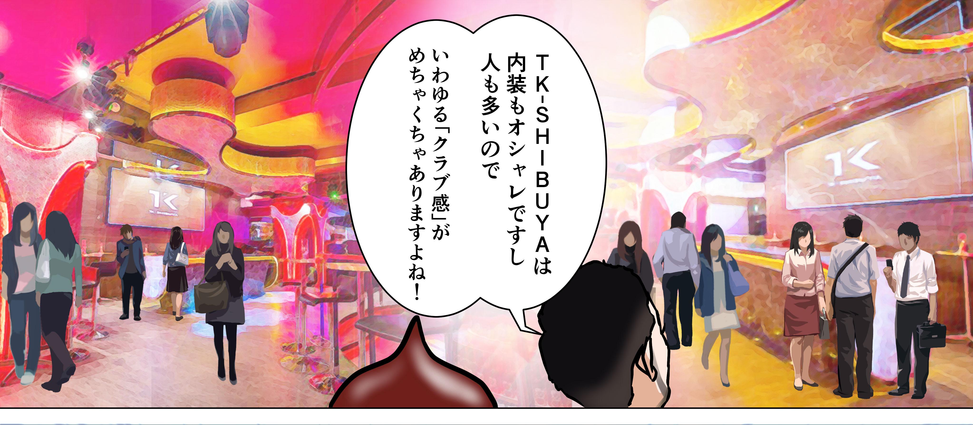 TK-SHIBUYAは内装もオシャレですし、人も多いので、いわゆる「クラブ感」がめちゃくちゃありますよね!