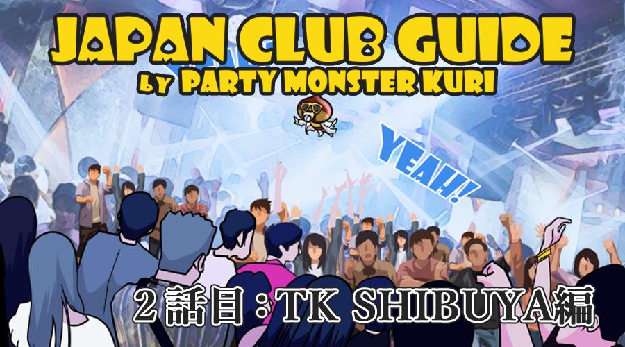 JAPAN CLUB GUIDE 第2話TK SHIBUYA編