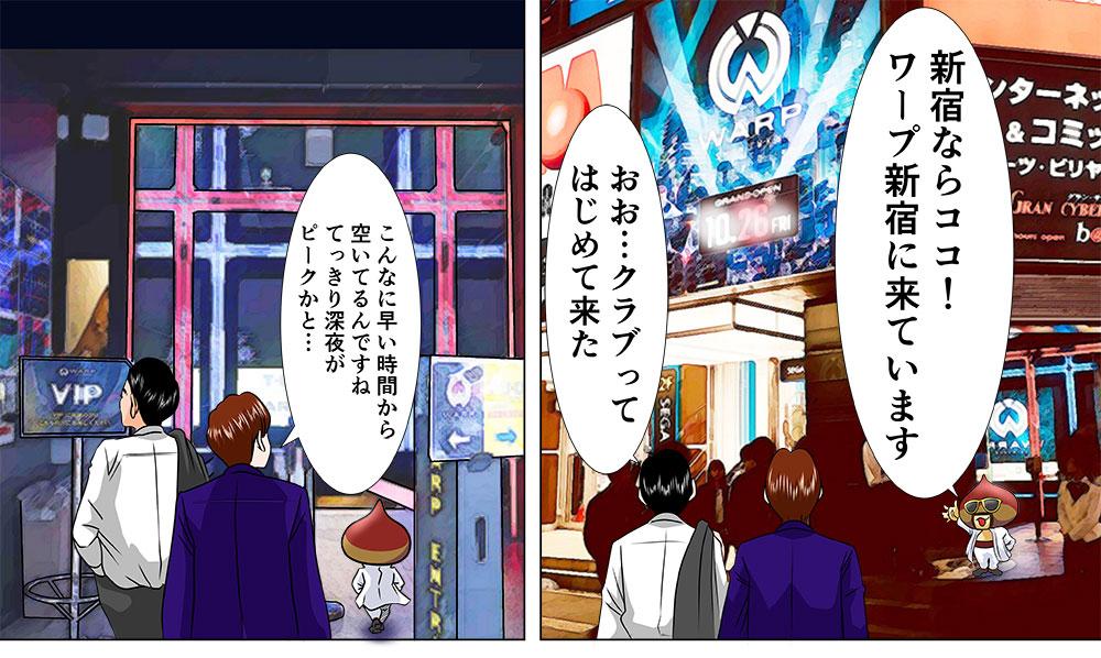 新宿ならココ! ワープ新宿に来ています。 おお・・・クラブってはじめて来た。 こんなに早い時間から開いてるんですね。てっきり深夜がピークかと…