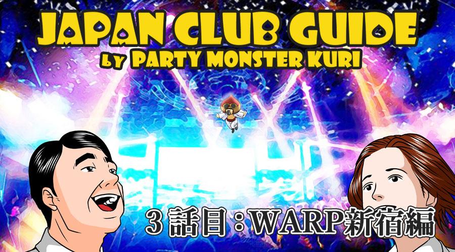 JAPAN CLUB GUIDE 第3話 WARP新宿編