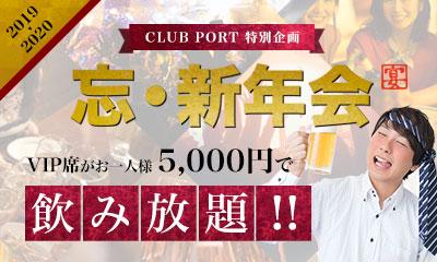 バーに行くより安い!?5,000円ポッキリでVIP席なのに2時間飲み放題キャンペーン!