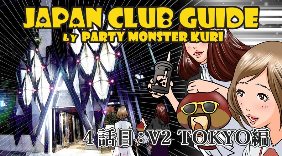 JAPAN CLUB GUIDE 第4話 V2/VILLA TOKYO編