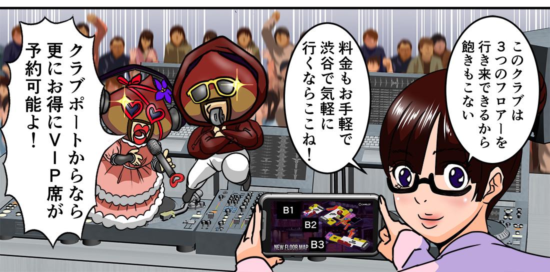 このクラブは3つのフロアを行き来できるから飽きもこない 料金もお手軽で渋谷で気軽に行くならここね!  クラブポートからなら更にお得にVIP席が予約可能よ!