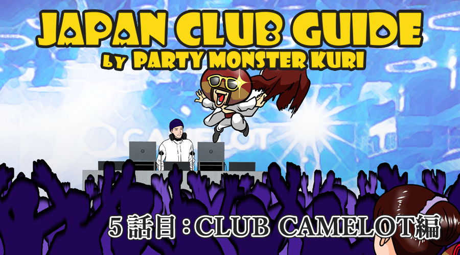 JAPAN CLUB GUIDE 第5話 CLUB CAMELOT編