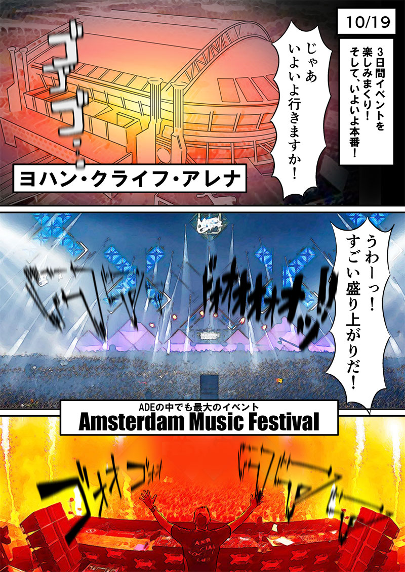 10/19 3日間イベントを楽しみまくり!そして、いよいよ本番! じゃあ、いよいよ行きますか! ヨハン・クライフ・アレナ  うわーっ!すごい盛り上がりだ! ADEの中でも最大のイベント「Amsterdam Music Festival」